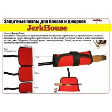jerkHouse 27 Защитный чехол для блёсен, джерков, воблеров J27 см